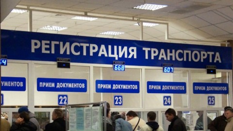 Упрощен порядок регистрации транспортных средств