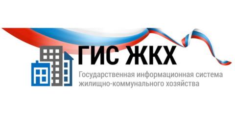 Письмо Минстроя РФ от 29.08.2017 № 30838-АЧ/04. Не размещение информации в ГИС ЖКХ