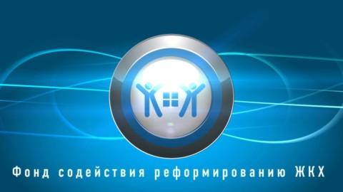 Прекращается деятельность Фонда содействия реформированию ЖКХ