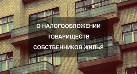 Налоговые споры с ТСЖ и НДС: как использовать Постановление КС РФ № 34-П?