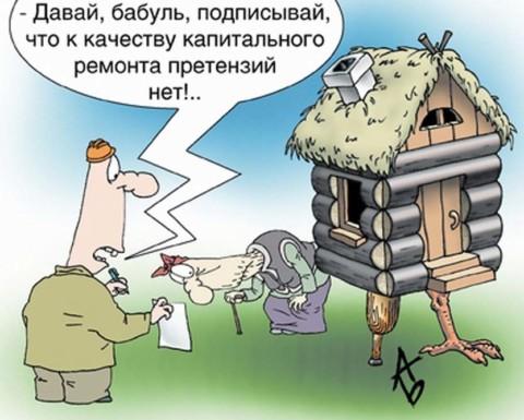Генпрокуратура выявила тотальный срыв программы капремонта в России