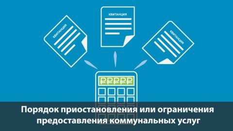 Приостановление предоставления коммунальных услуг должнику