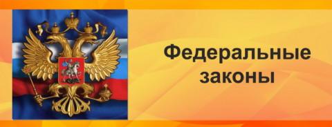 Эхххх…. Законы Российской Федерации…. сплошные буквы