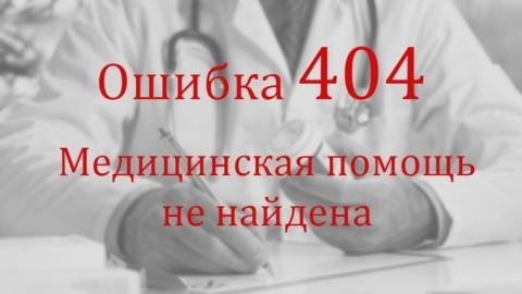 Наши победы. 100 тысяч рублей за некачественную медицинскую помощь