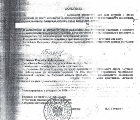 Коррупционный сговор между Белогорской полицией и нотариусом? Или ворон ворону глаз не выклюет?